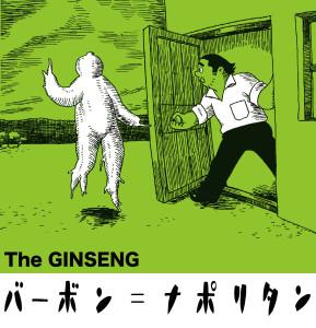 The Ginseng「バーボン=ナポリタン」