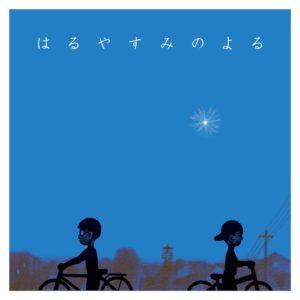 小島ケイタニーラブ 「はるやすみのよる」