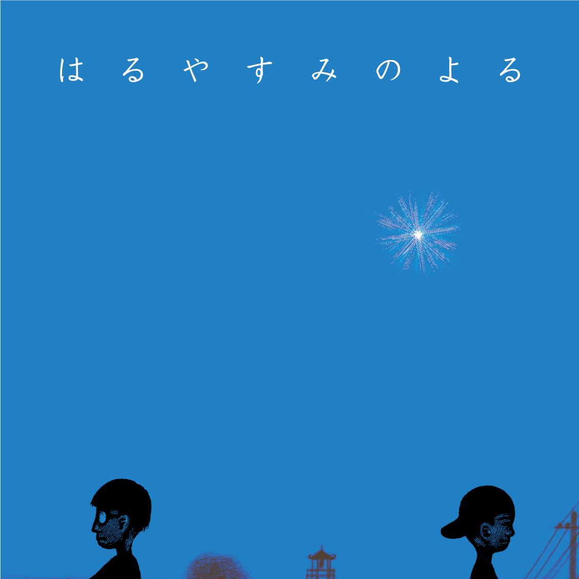 小島ケイタニーラブ「はるやすみのよる」